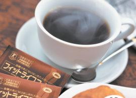 おいしいコーヒーで<br>食後の「血糖値」対策